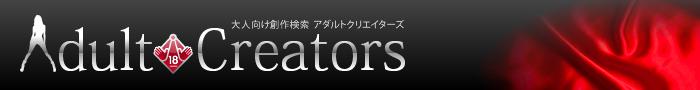 クリエイター検索・ランキング「アダルトクリエイターズ」
